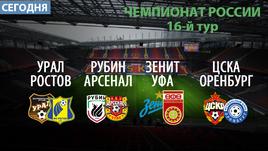 В среду - четыре матча 16-го тура РФПЛ.