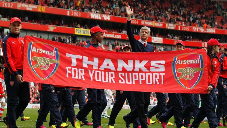 Арсен ВЕНГЕР со своей командой благодарит болельщиков. Фото REUTERS