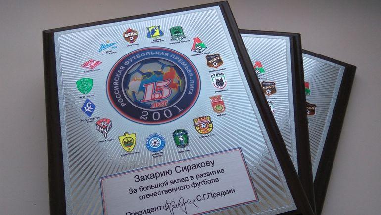 Захари Сираков Для меня огромная честь получить диплом За  Захари Сираков Для меня огромная честь получить диплом За большой вклад в развитие российского футбола