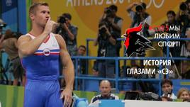 Наши олимпийские боги
