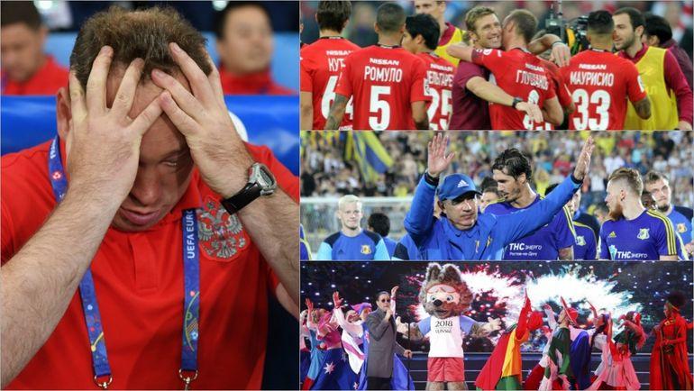 10 событий 2016-го в футбольной России
