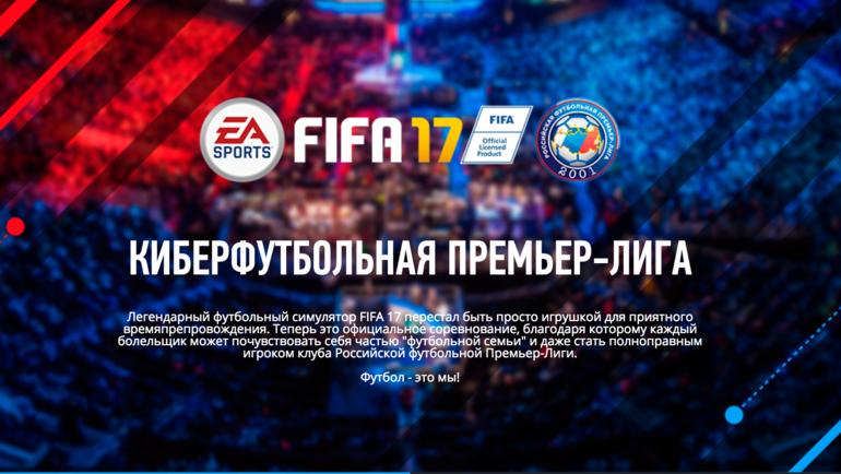 РФПЛ объявила опроведение чемпионата поFIFA
