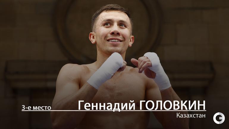 "Геннадий ГОЛОВКИН. Фото ""СЭ"""
