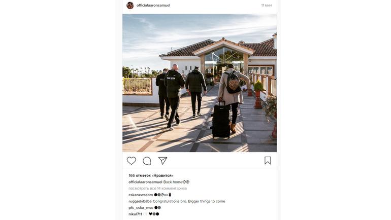 Аарон ОЛАНАРЕ присоединился к ЦСКА на сборе в Кампоаморе. Фото Страница Аарона ОЛАНАРЕ в Instagram.