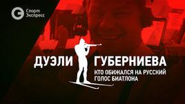 Дуэли Губерниева. Кто обижался на русский голос биатлона