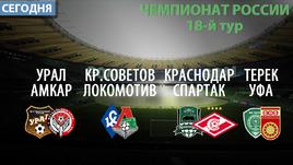 В воскресенье - четыре матча РФПЛ.