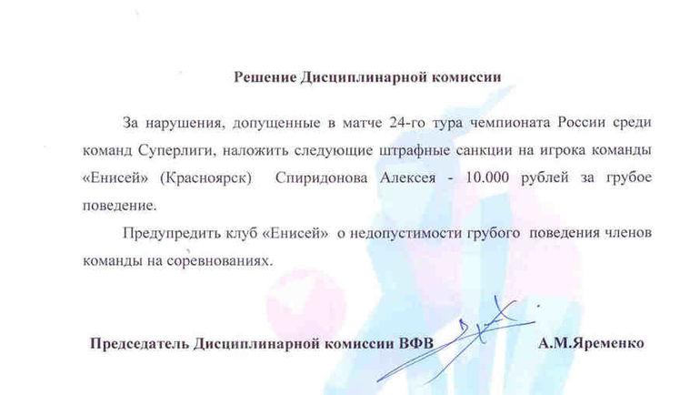 Решение Дисциплинарной комиссии от 20.03.17. Фото volley.ru