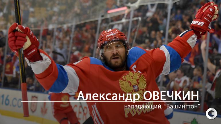 "Александр ОВЕЧКИН, Россия. Фото ""СЭ"""