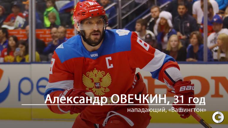 "Александр ОВЕЧКИН. Фото ""СЭ"""