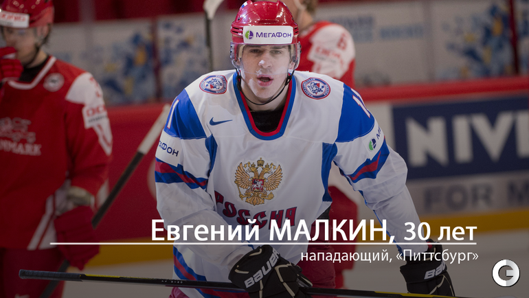"Евгений МАЛКИН. Фото ""СЭ"""
