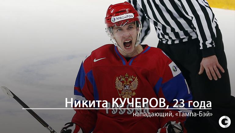 """Никита КУЧЕРОВ. Фото """"СЭ"""""""