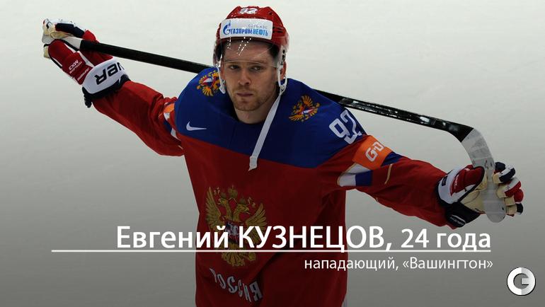 "Евгений КУЗНЕЦОВ. Фото ""СЭ"""