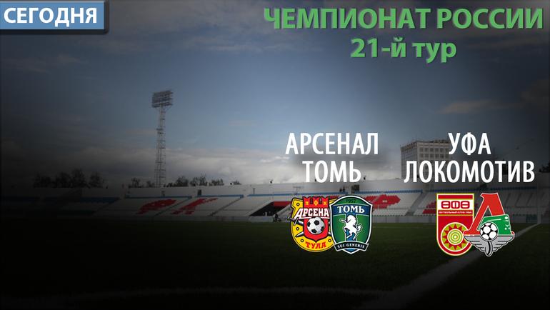 Фанаты «Локомотива» смогут бесплатно посетить матч с«Уфой»