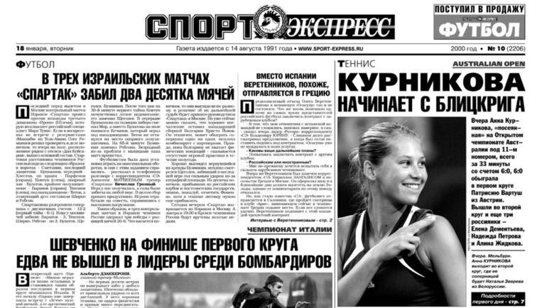 """Тот самый номер """"СЭ"""" с новостью о переходе Олега Веретенникова."""