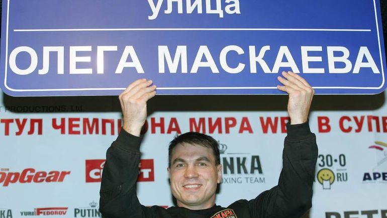 Олег МАСКАЕВ. Фото REUTERS