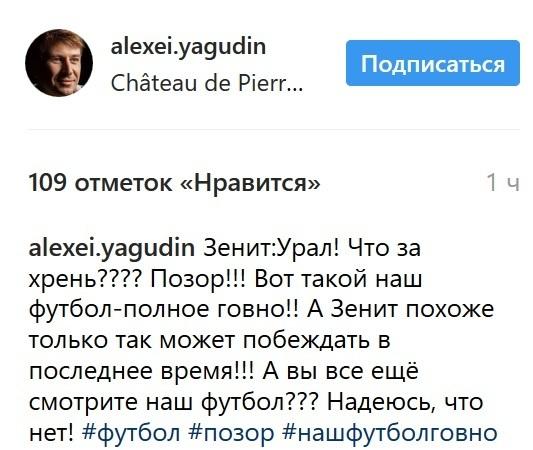 """Инстаграм"" Алексея Ягудина."