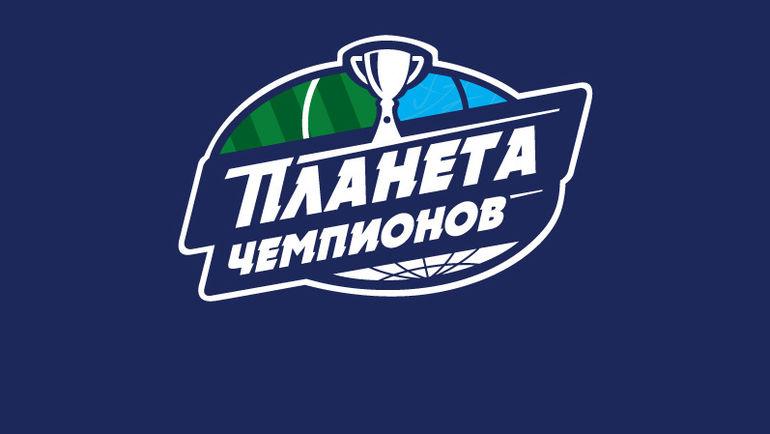 """""""Планета чемпионов""""."""