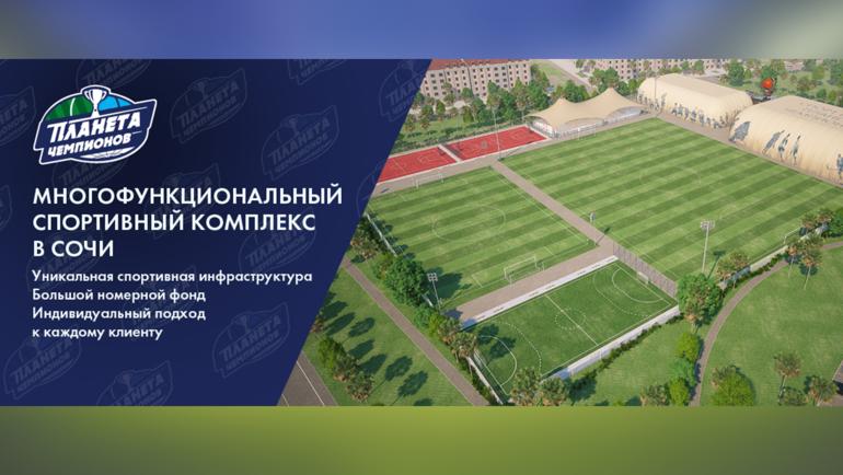"""Сочинская инфраструктура """"Планеты чемпионов""""."""