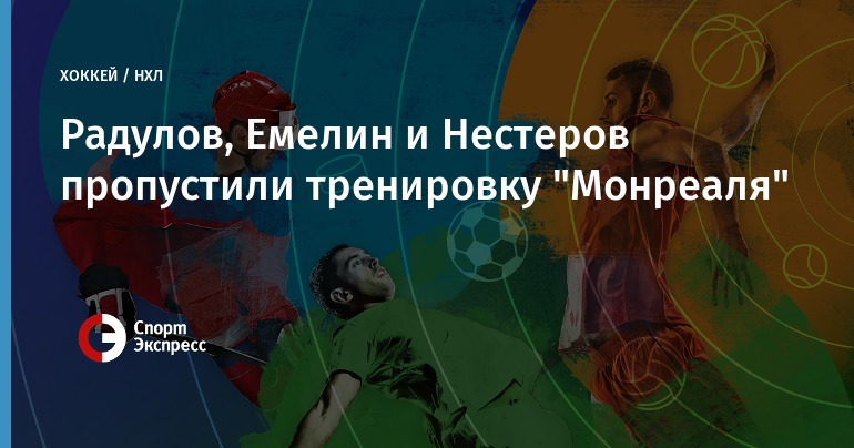 Артем Анисимов  СПОРТЭКСПРЕСС
