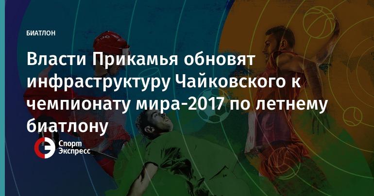 Календарь кубка мира по биатлону 2018