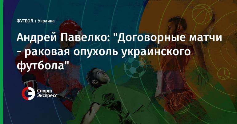 договорные матчи украина