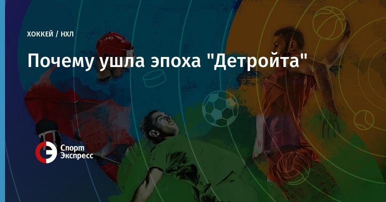 Русский форвард признан лучшим игроком месяца вНХЛ