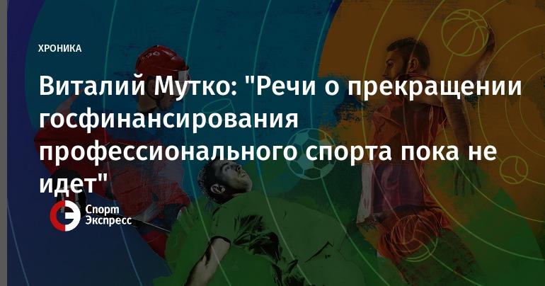 «Россия должна оперативно восстановить антидопинговую систему кИграм-2018»— Виталий Мутко