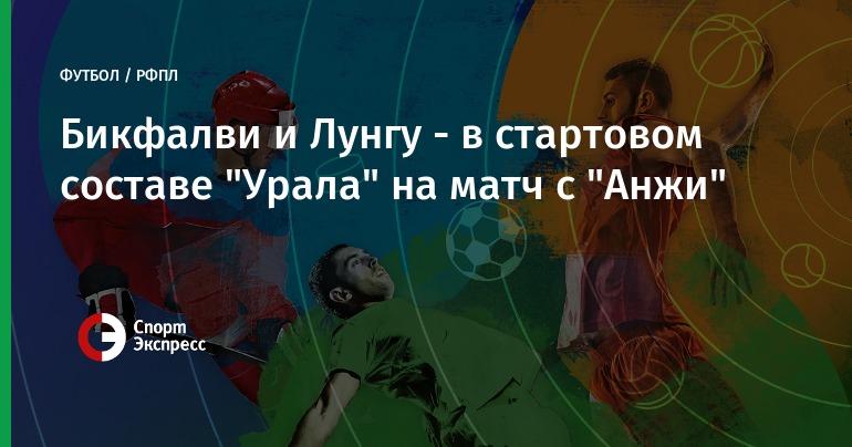 «Урал» победил «Анжи» вгостевом поединке