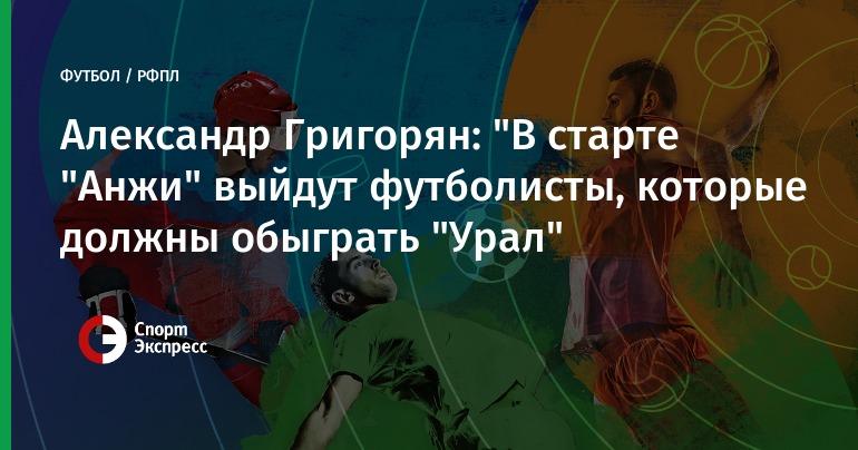 «Урал» навыезде минимально обыграл «Анжи»