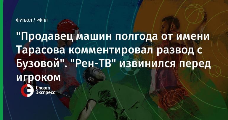 «РЕНТВ»: Продавец машин полгода давал интервью отимени Дмитрия Тарасова