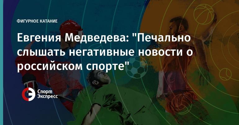 Партнер фигуристки Евгении Тарасовой наехал ейнаногу