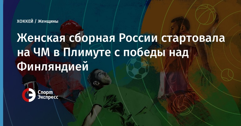 Женская сборная Российской Федерации похоккею сыграет снемками вчетвертьфинале ЖЧМ