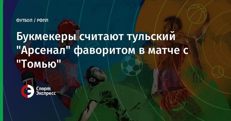 Тульский «Арсенал» обыграл «Томь» с большим счетом