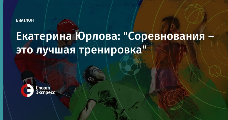 Биатлонист Гараничев стал чемпионом Российской Федерации вмасс-старте