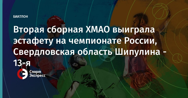2-ая сборная ХМАО-Югры выиграла мужскую эстафету наЧР побиатлону