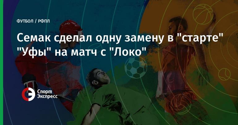 «Локомотив» победил «Уфу» в21-м туре чемпионата РФ пофутболу