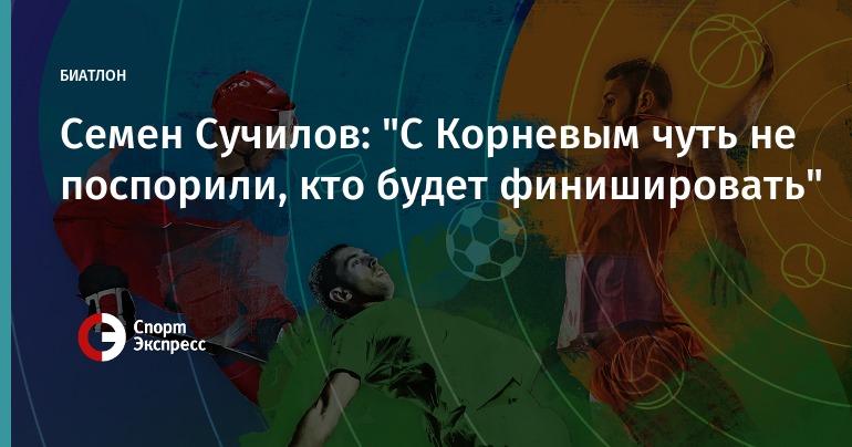 Биатлонисты ХМАО выиграли эстафету начемпионате РФ