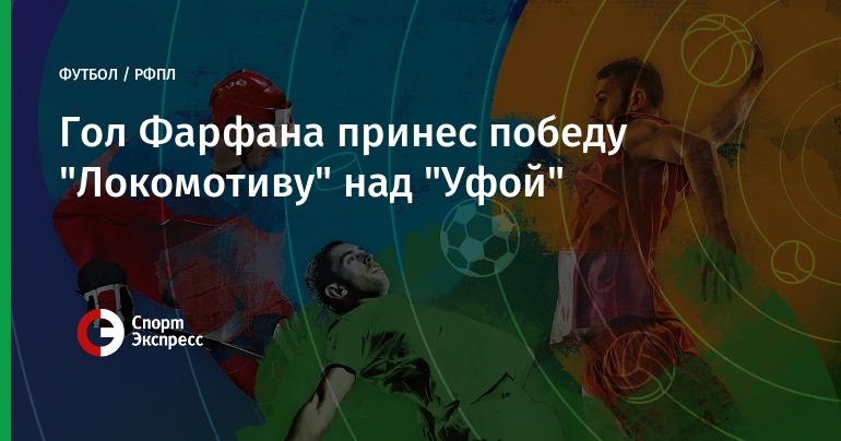 «Локомотив» обыграл «Уфу» вматче РФПЛ