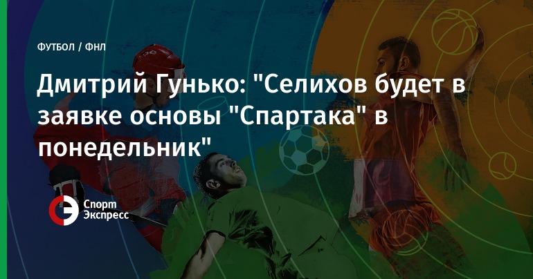 «Спартак-2» победил «Зенит-2» вматче ФНЛ