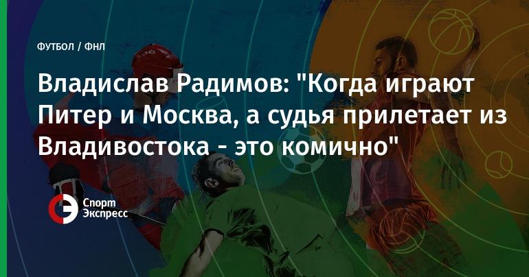 «Спартак»— «Оренбург»: ставки, статистика, прямая трансляция матча