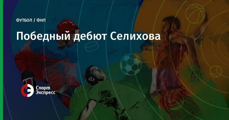 «Спартак-2» навыезде победил «Зенит-2»