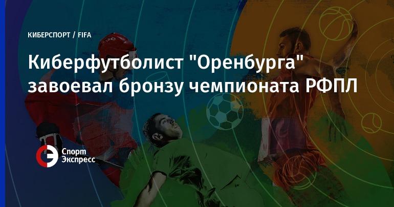Timon одержал победу для ЦСКА 2-ой турнир покиберфутболу под эгидой РФПЛ
