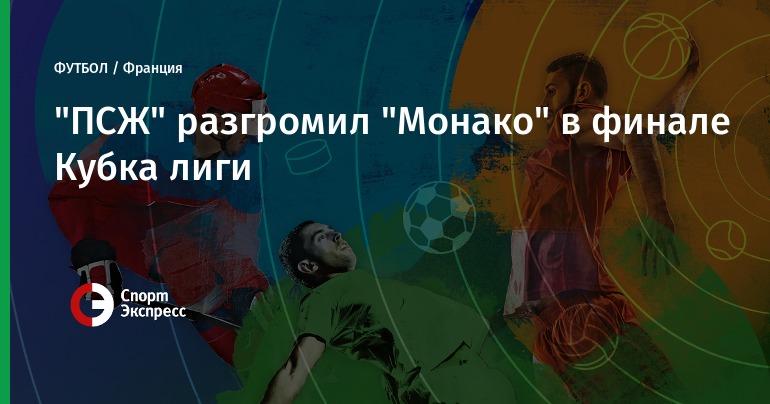Финал Кубка лиги «Монако»— ПСЖ покажет телеканал «МатчТВ»