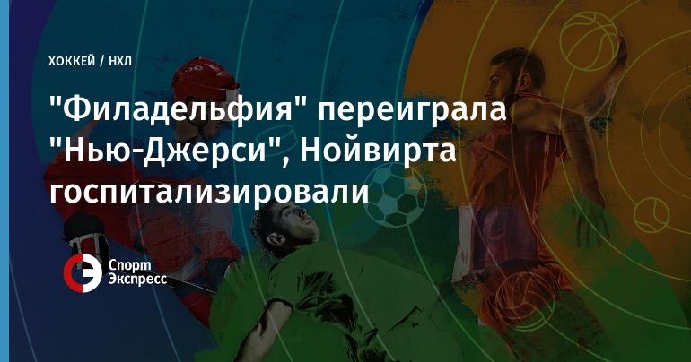 Впроцессе матча вратарь НХЛ Михаил Нойвирт упал вобморок