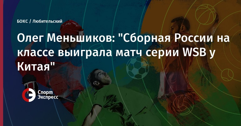 WSB: Сборная Россия сЕвгением Тищенко разгромила сборную Китая