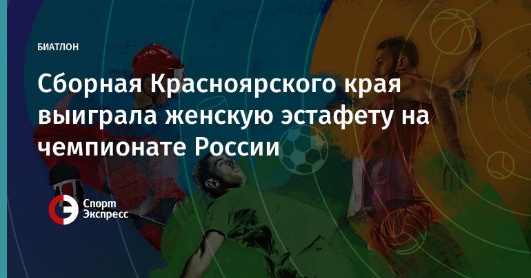 Биатлонистки Красноярского края победили вженской эстафете наЧР вТюмени
