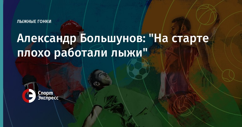 Большунов: чемпионатом Российской Федерации полыжным гонкам яочень доволен