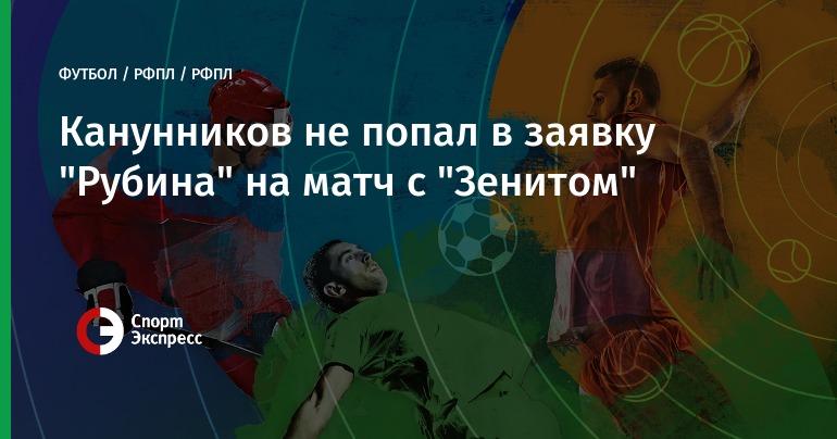 Канунников непопал взаявку «Рубина» наматч с«Зенитом»