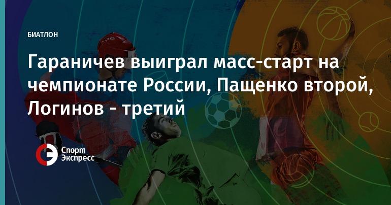 Евгений Гараничев взял «золото» вмасс-старте, уАлександра Логинова— «бронза»