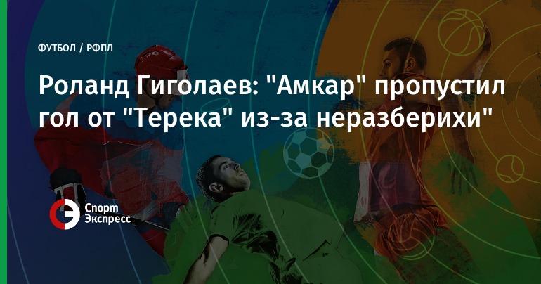 «Амкар» и«Терек» сыграли вничью